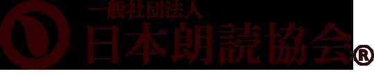 日本朗読協会xxx