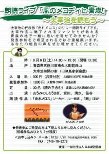 20140906_dazai_0