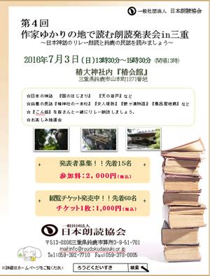 20160703yukari_s