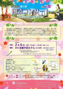2016_2nd_concert_m