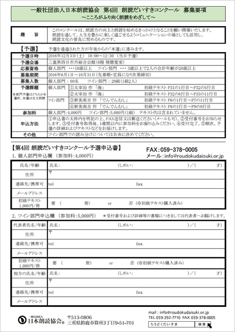 2016コンクール募集要項裏m
