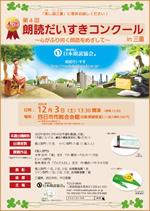 2016コンクールポスター表ss