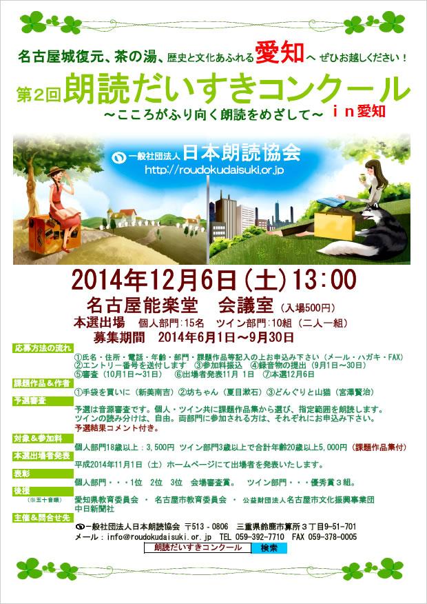 chirashi_contest2014_w620
