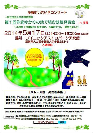 yukari20140517_chirashi