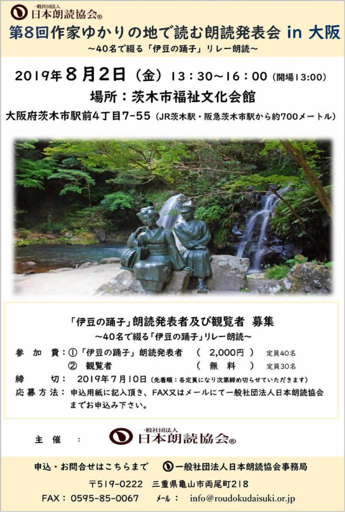 大阪作家チラシと申込書