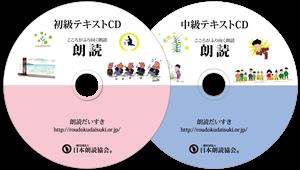 初級中級Cdセット2_nuki