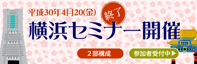 春の朗読セミナー in横浜
