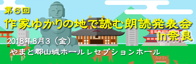 第6回作家ゆかりの地で読む朗読発表会in奈良