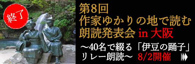 第8回作家ゆかりの地で読む朗読発表会in大阪