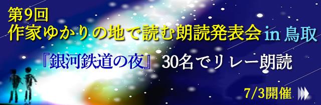 第9回作家ゆかりの地で読む朗読発表会 in 鳥取