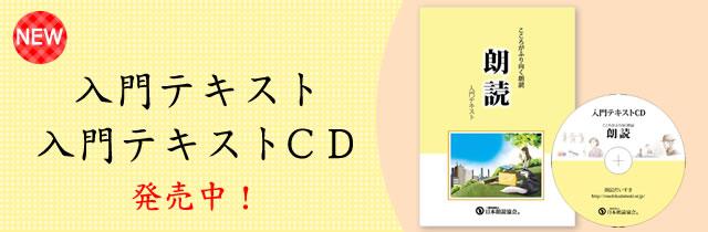 「入門テキスト+CD」発売開始