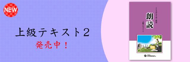 「上級テキスト2」発売開始