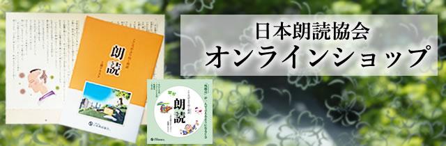 日本朗読協会オンラインショップ