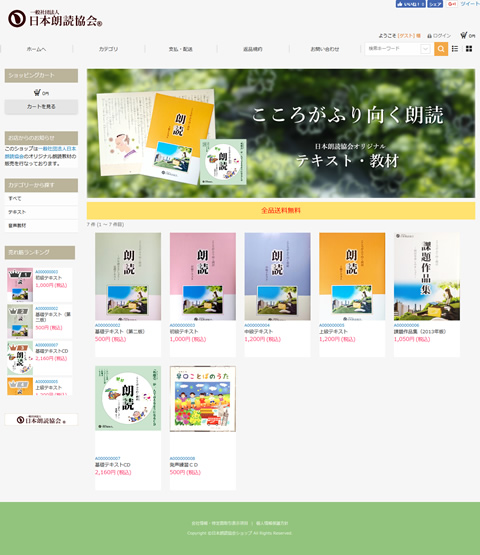 roudoku_shop_screen